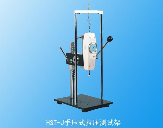HST-J手压式拉压测试架