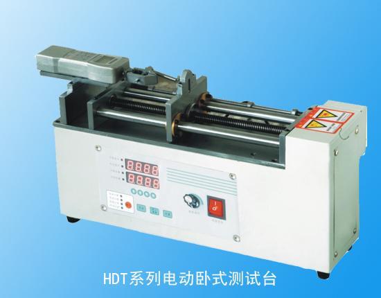 HDT电动卧式测试机台