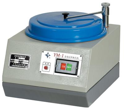 YM-1单盘金相预磨机