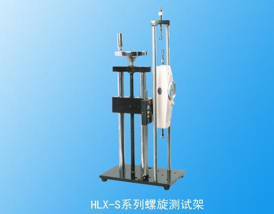 HLX-S螺旋式数显测试架