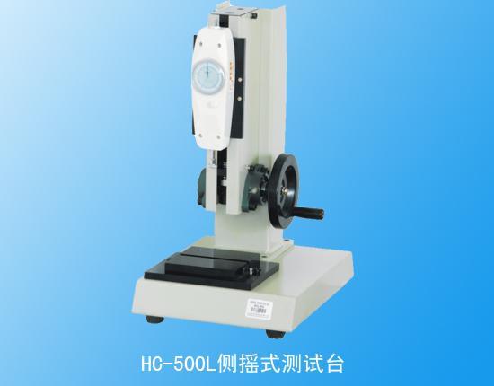 HC-500L侧摇式测试台