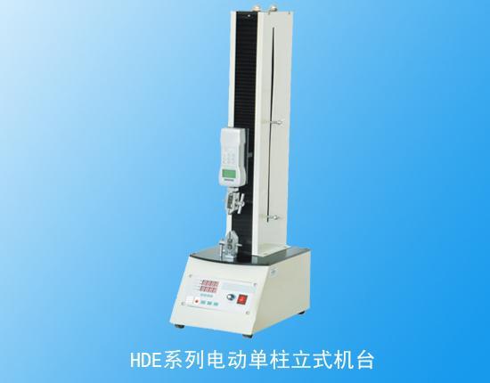 HDE电动单柱立式机台